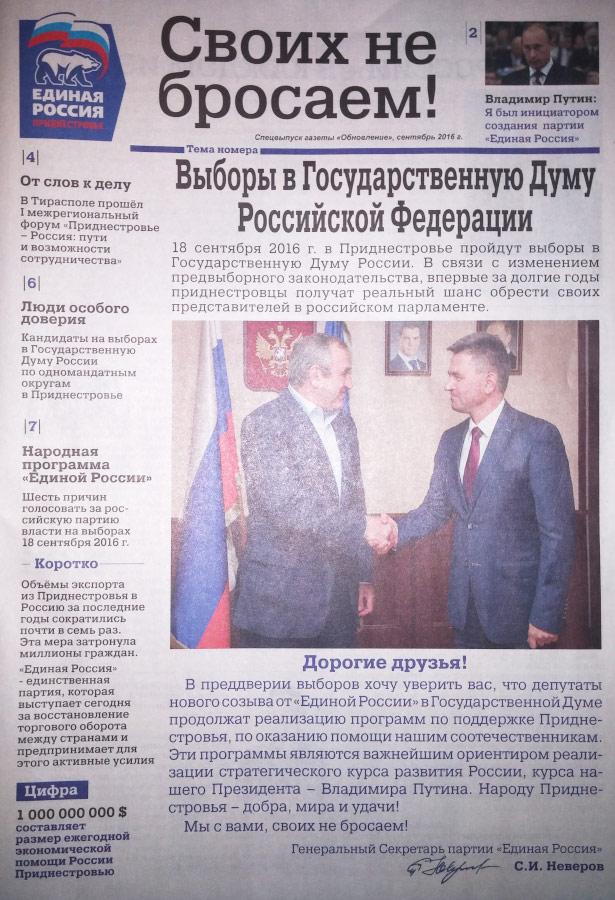 Выборы в Государственную Думу РФ в Приднестровье