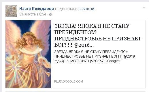 kozodaeva