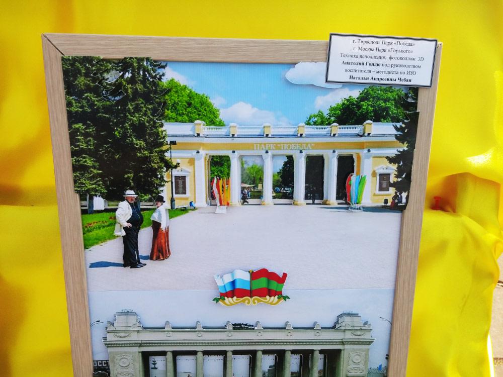 Парк Победы в Тирасполе - украденная фотография