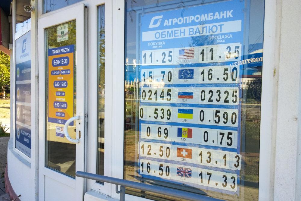 Курсы валют - Агропромбанк, Тирасполь, Приднестровье