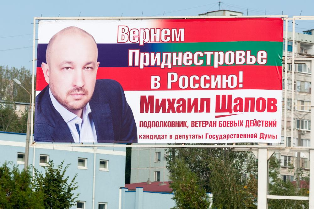 Депутат Михаил Щапов вернёт Приднестровье в Россию