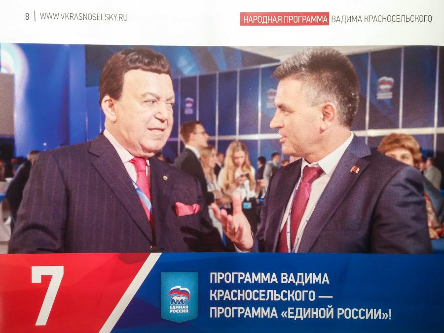 Иосиф Кобзон и Вадим Красносельский - народная программа