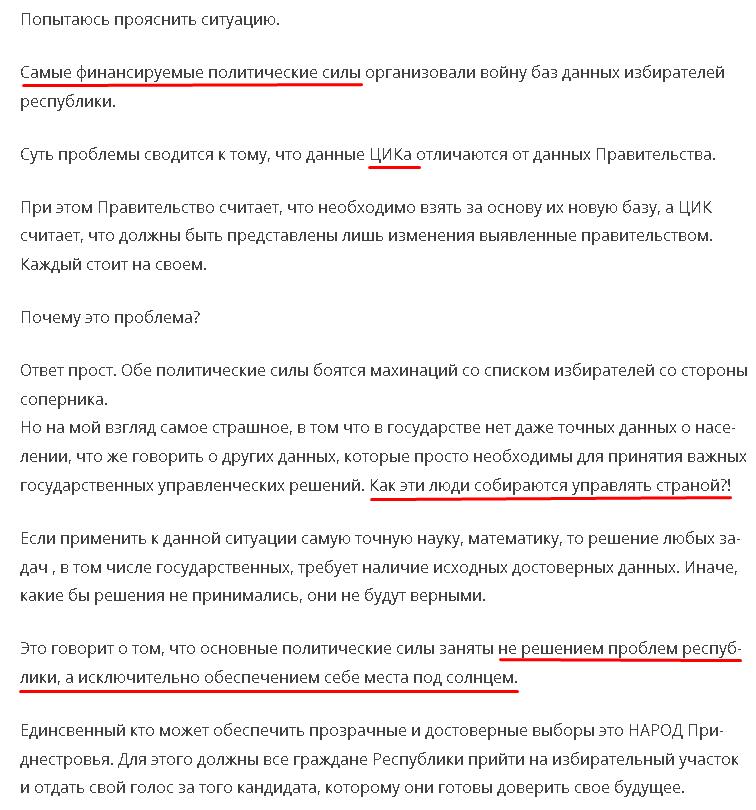 Кандидат в президенты ПМР прокурор Александр Дели