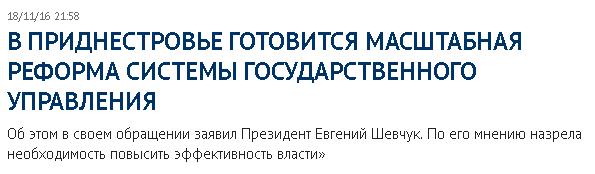 В Приднестровье готовится масштабная реформа системы государственного управления