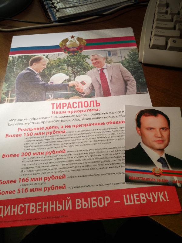 Кандидат Евгений Шевчук и Дмитрий Рогозин