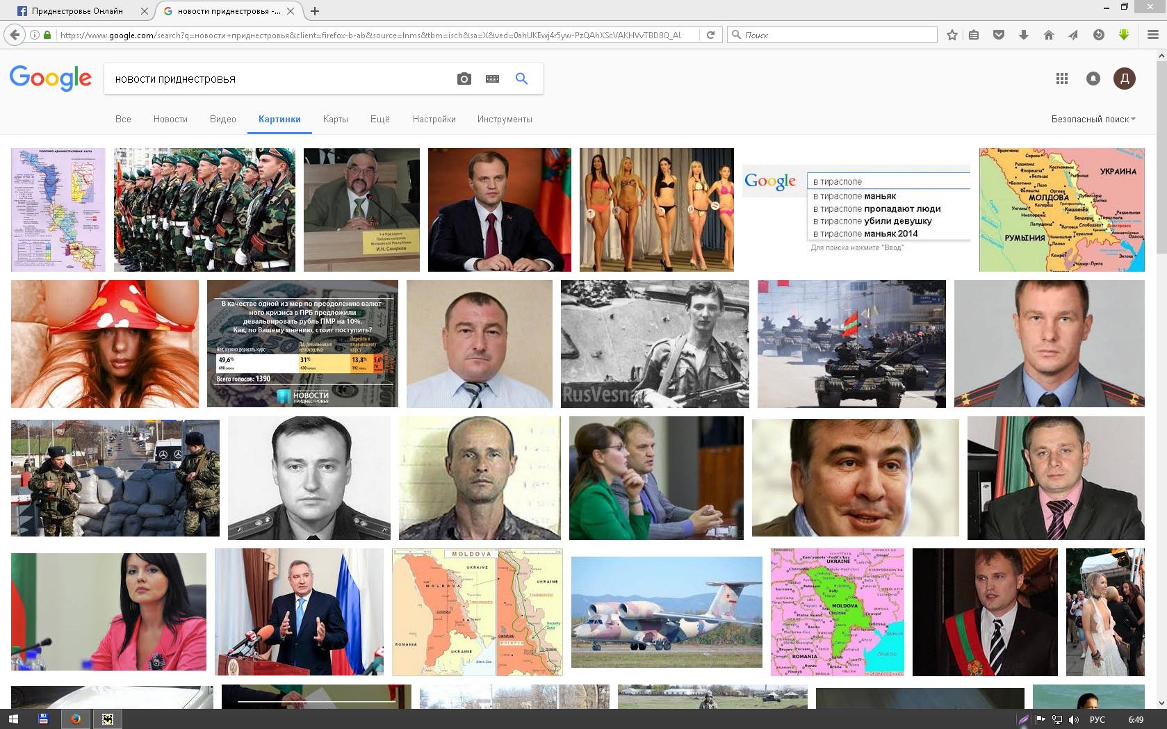 Новости Приднестровья - результаты поиска по картинкам в Гугле