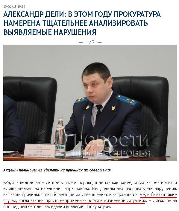 Прокурор ПМР: законы неприменимы