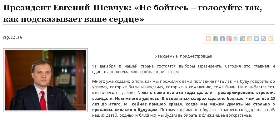 Евгений Шевчук призывает голосовать сердцем