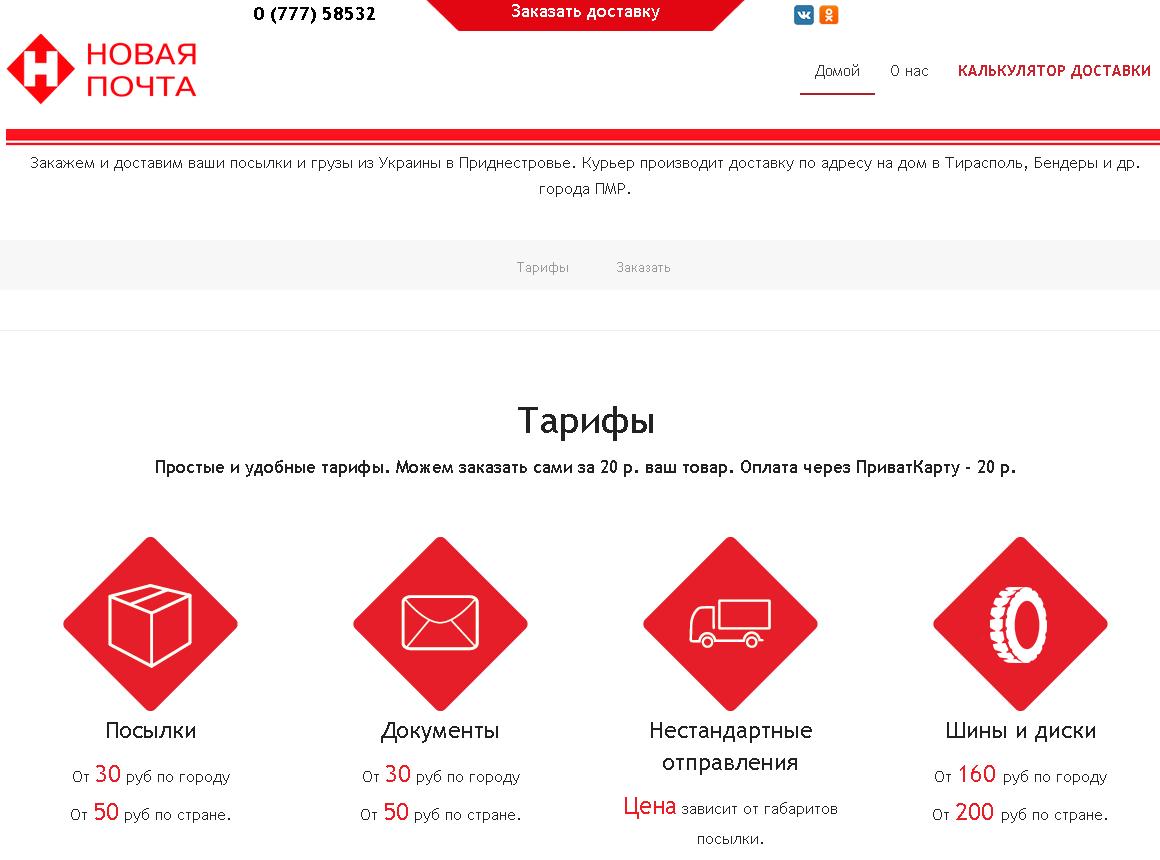 Новая Почта Приднестровье