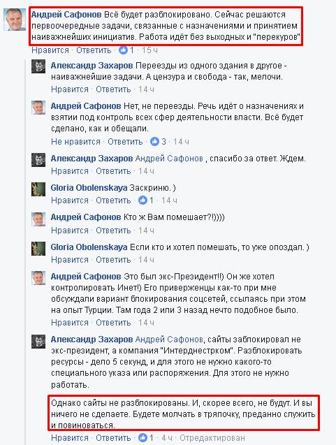 Депутат Верховного Совета ПМР Андрей Сафонов даёт обещание