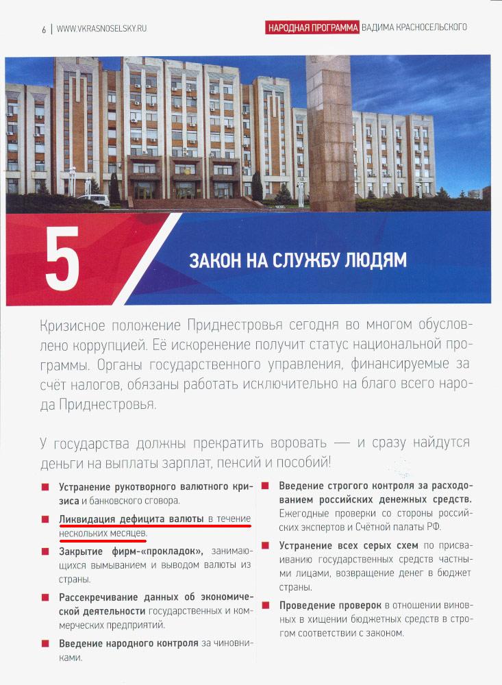 Предвыборная программа Вадима Красносельского