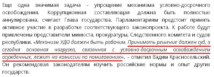 УДО в Приднестровье