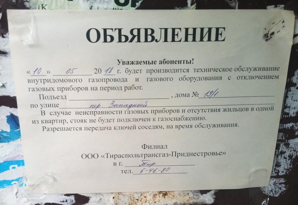 """Объявление """"Тираспольтрансгаз-Приднестровье"""""""