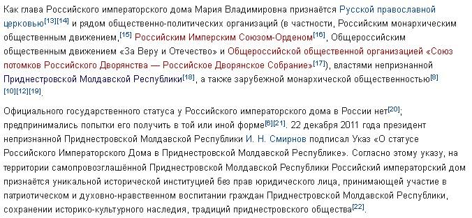 Российский императорский дом и Приднестровье