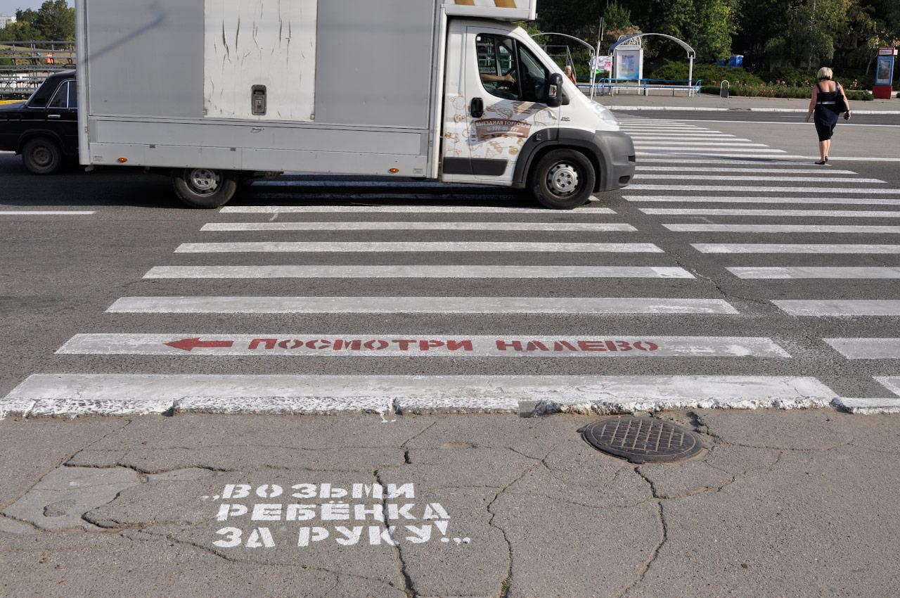 Пешеходный переход в Тирасполе