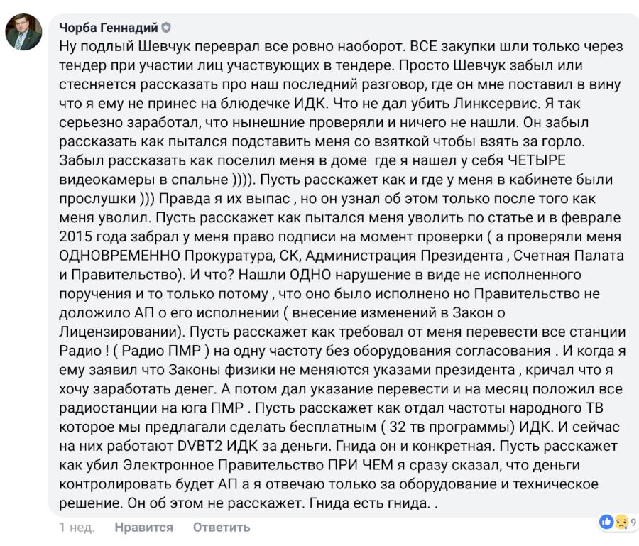 Геннадия Чорба разоткровенничался