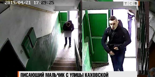 Писающий мальчик с улицы Каховской