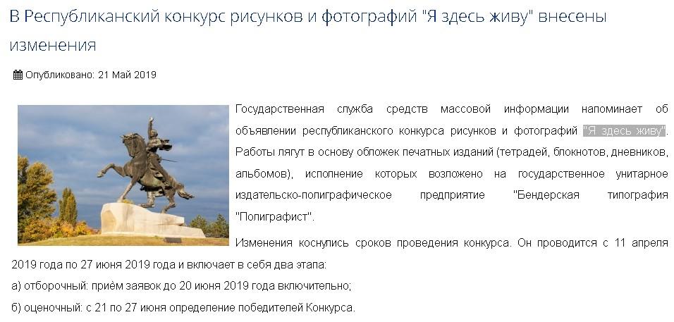скриншот Госслужба СМИ ПМР