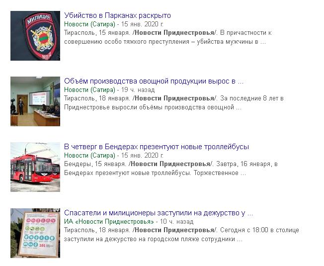 новости Приднестровья