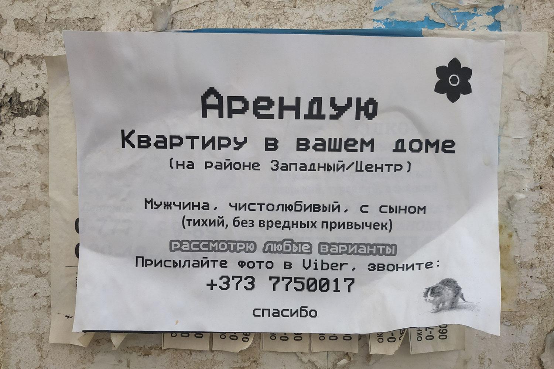 Объявление Тирасполь